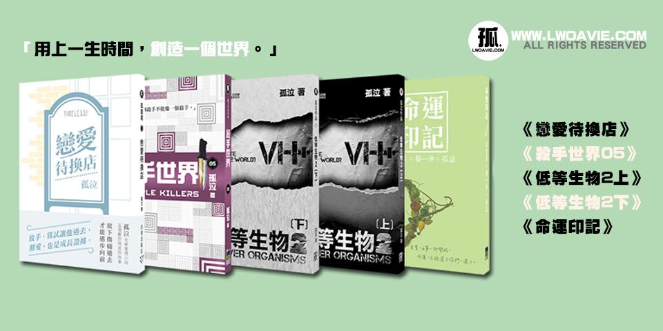 已出版各系列孤泣小說。