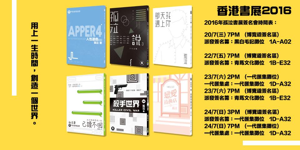 2016書展簽名會時間表。