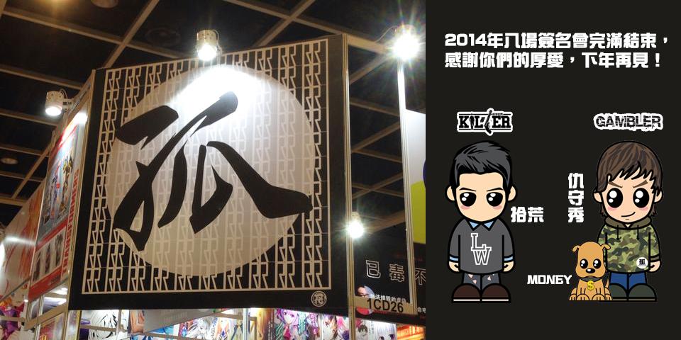 孤泣2014香港書展時間表。