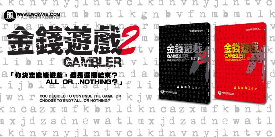 《金錢遊戲GAMBLER2》,金錢就是你的生命...