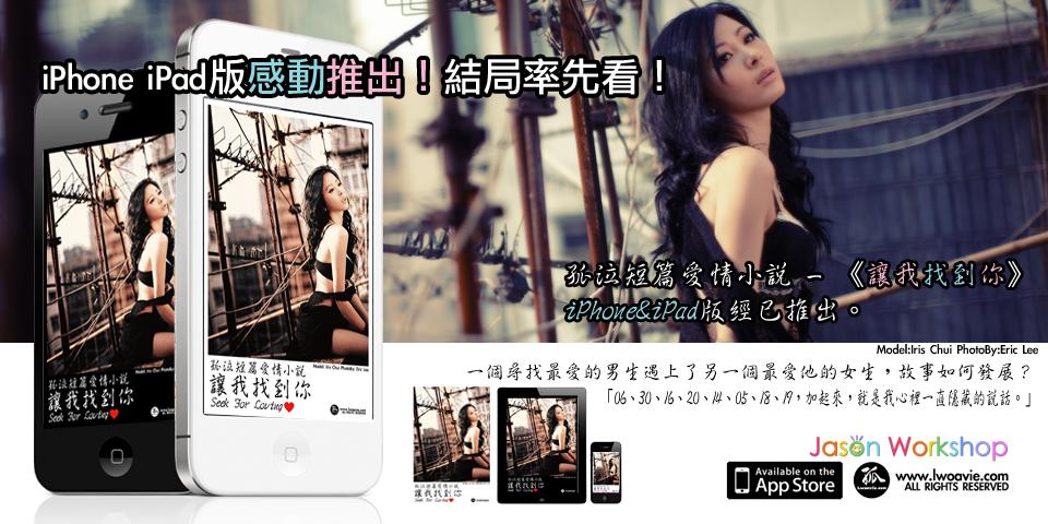 讓我找到你 iPhone&iPad版經已感動推出。