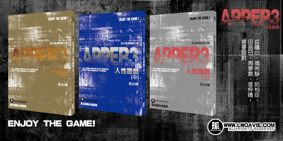 《APPER3》全集,各大書店現已上架。