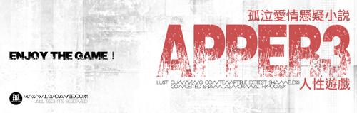 Apper人性遊戲3