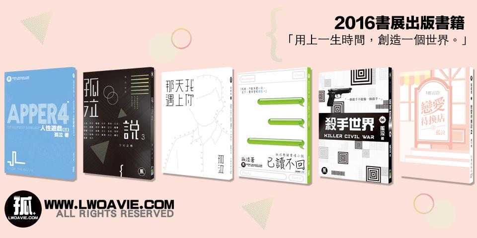 2016書展出版書籍。