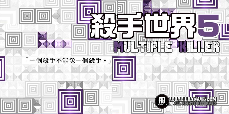 《殺手世界05》正式連載。