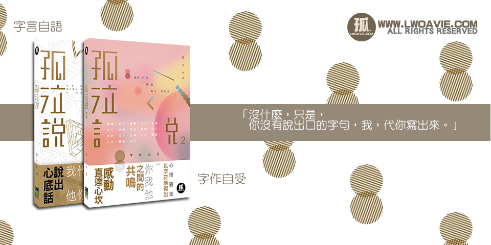 《孤泣說2》全港書店上架。