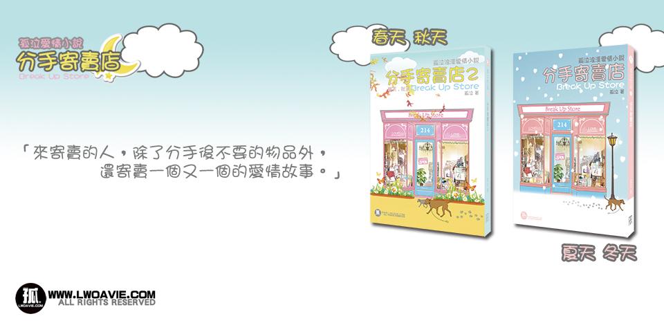 《分手寄賣店2》春天 秋天,感動推出。