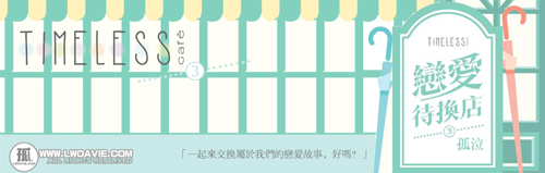 戀愛待換店3
